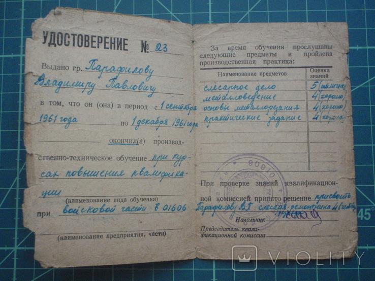 Удостоверение Главвоенстрой МО СССР. 1961 год., фото №3