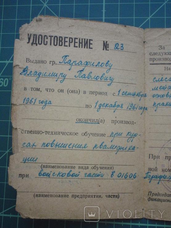Удостоверение Главвоенстрой МО СССР. 1961 год., фото №4