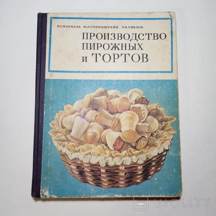 1976 Производство пирожных и тортов. Пищевая промышленность. П. Мархель., фото №2