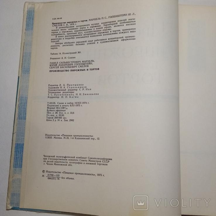 1976 Производство пирожных и тортов. Пищевая промышленность. П. Мархель., фото №6