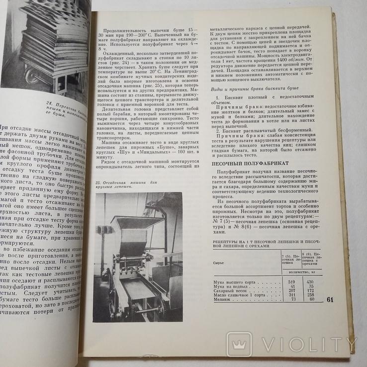 1976 Производство пирожных и тортов. Пищевая промышленность. П. Мархель., фото №7