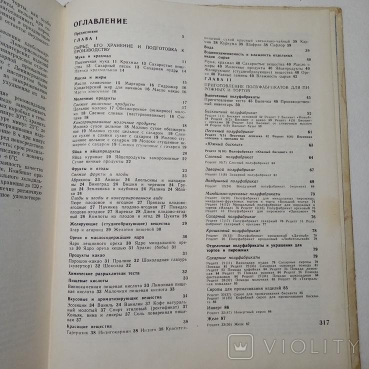 1976 Производство пирожных и тортов. Пищевая промышленность. П. Мархель., фото №12