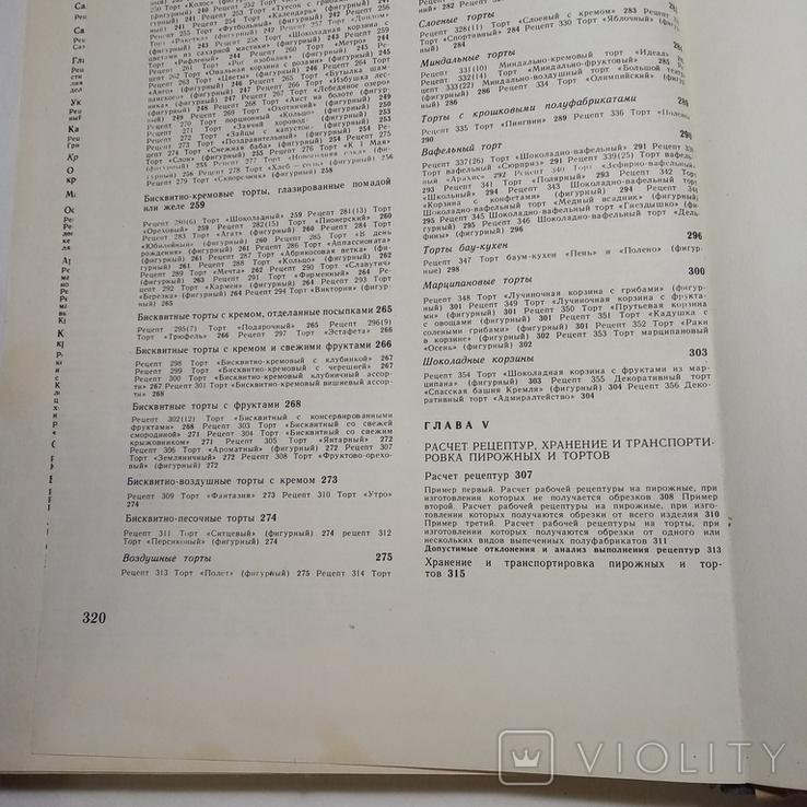 1976 Производство пирожных и тортов. Пищевая промышленность. П. Мархель., фото №13