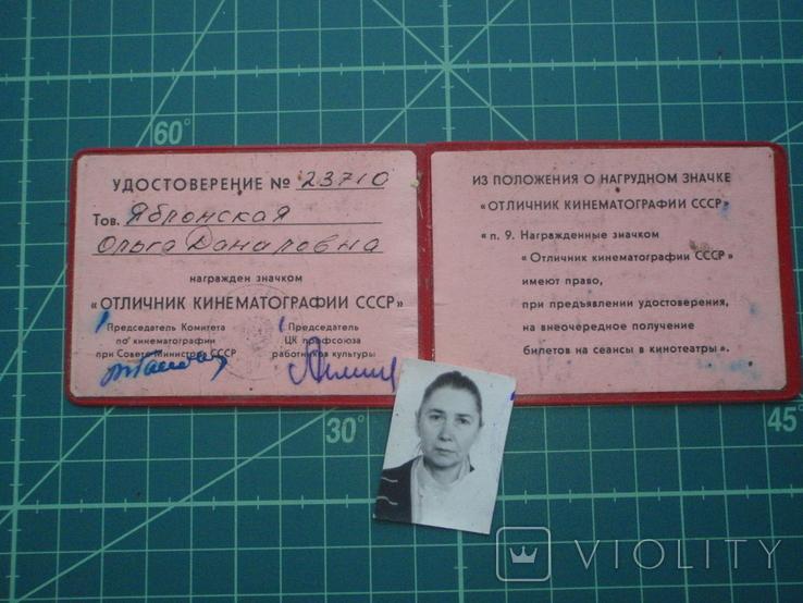 Удостоверение. Отличник кинематографии СССР. Художник-Знаменитость., фото №3