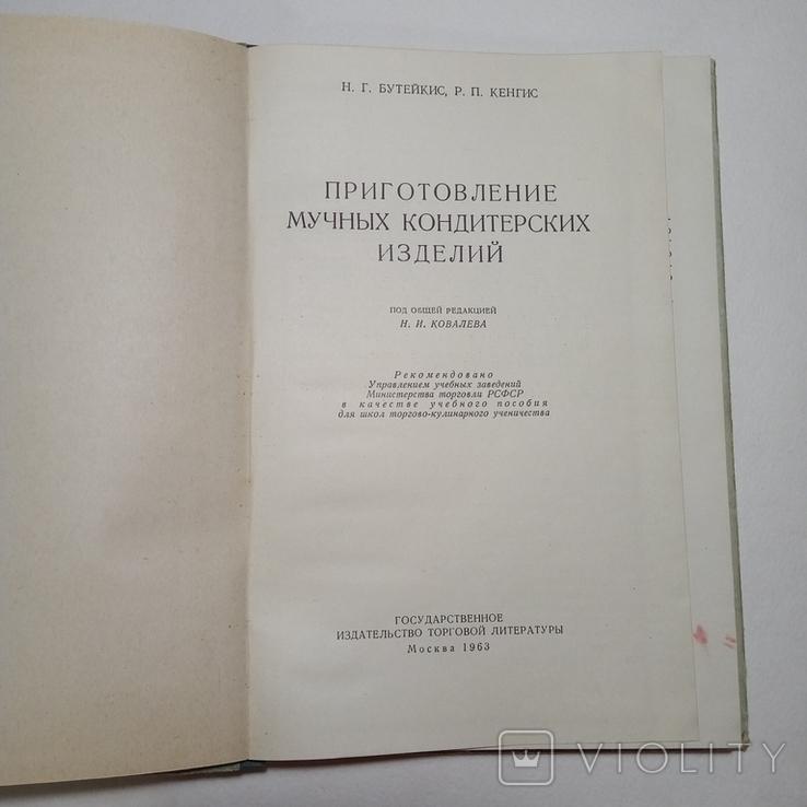 1963 Приготовление мучных кондитерских изделий Бутейкис Н.Г., фото №5