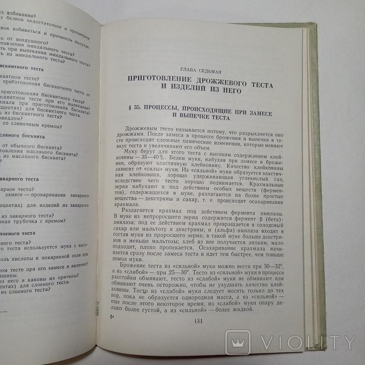 1963 Приготовление мучных кондитерских изделий Бутейкис Н.Г., фото №6