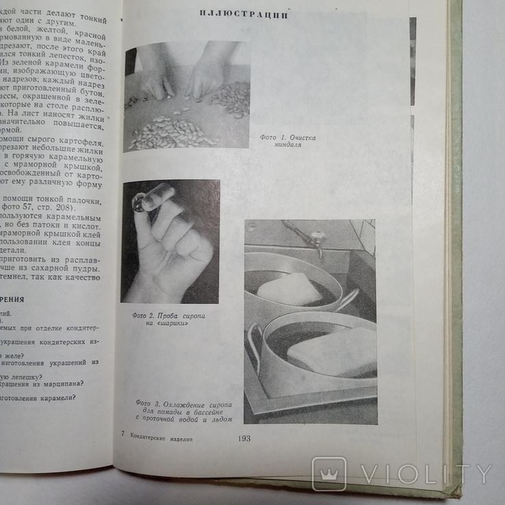 1963 Приготовление мучных кондитерских изделий Бутейкис Н.Г., фото №7