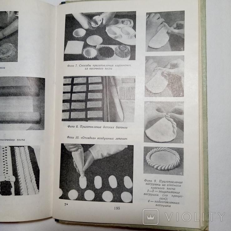 1963 Приготовление мучных кондитерских изделий Бутейкис Н.Г., фото №8