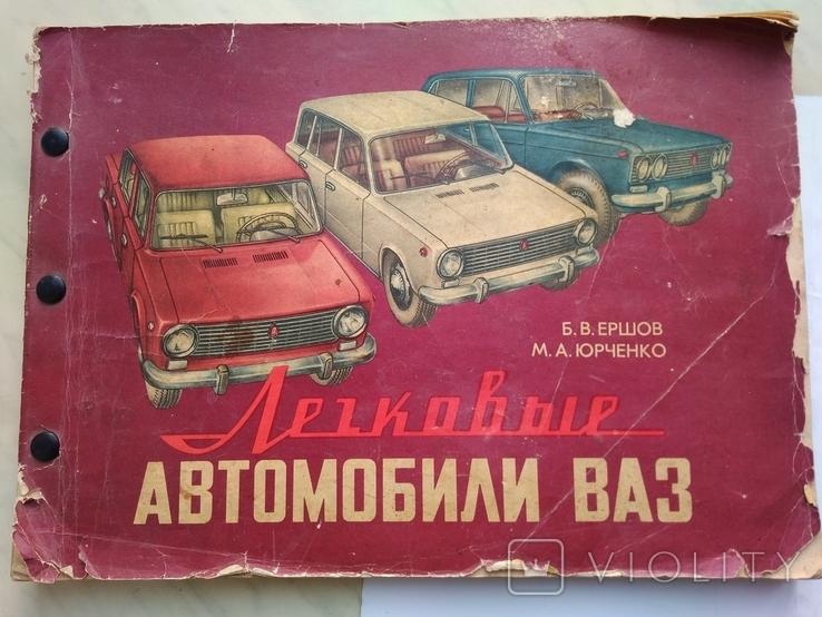 Легковые автомобили ВАЗ., фото №2
