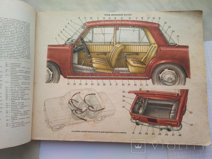 Легковые автомобили ВАЗ., фото №5