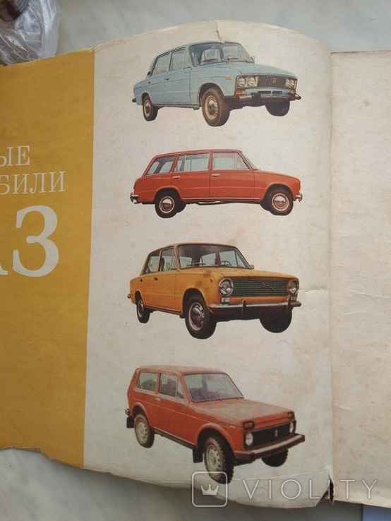 Легковые автомобили ВАЗ., фото №8