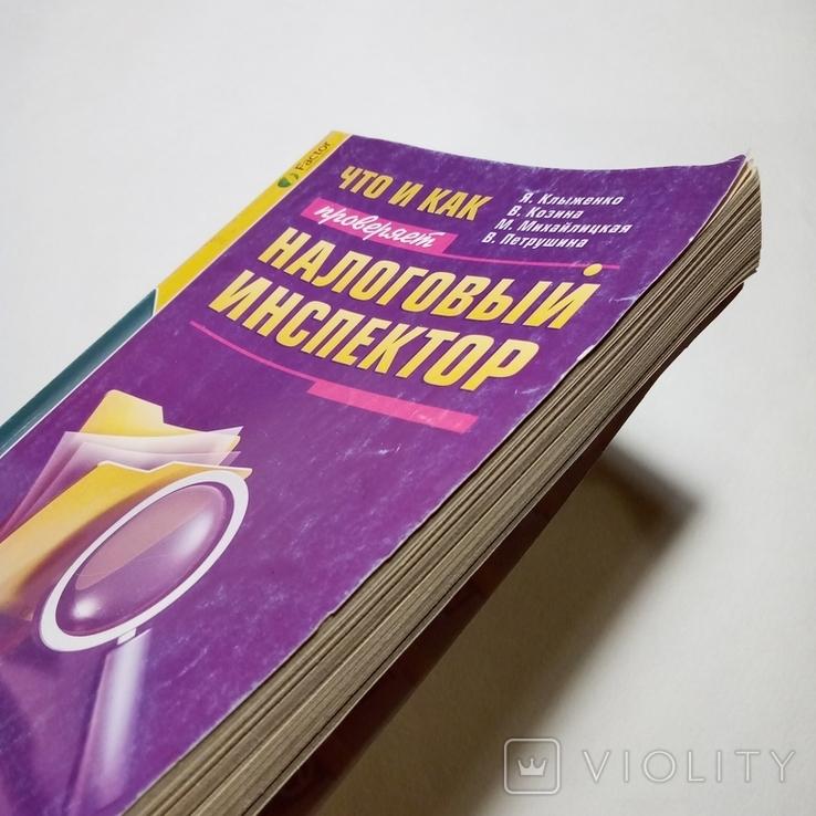2012 Что и как проверяет налоговый инспектор, Петрушина В., Право, Юриспруденция, фото №3