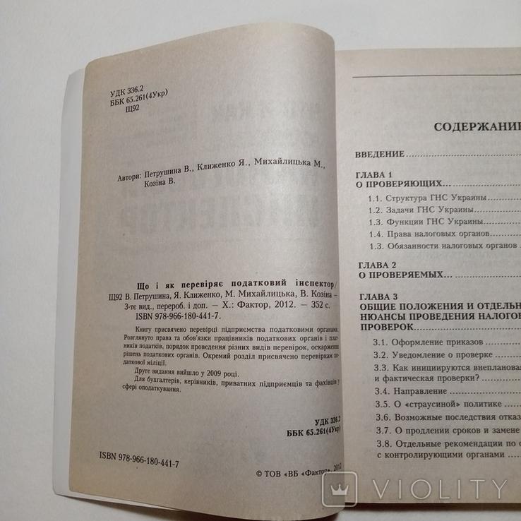 2012 Что и как проверяет налоговый инспектор, Петрушина В., Право, Юриспруденция, фото №5