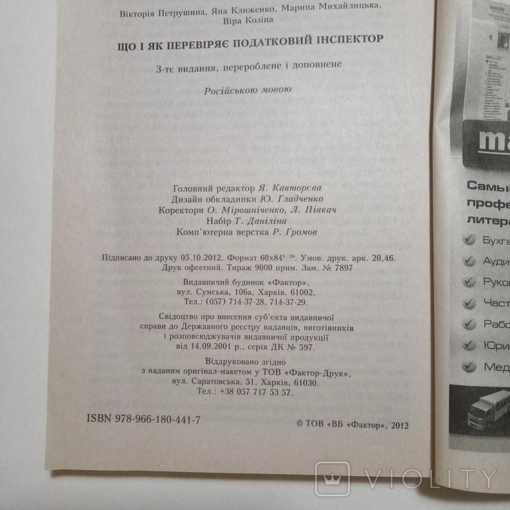 2012 Что и как проверяет налоговый инспектор, Петрушина В., Право, Юриспруденция, фото №12