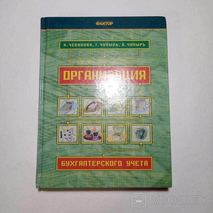 2008 Организация бухгалтерского учета, Чебанова Н., Бухгалтерский учет, Аудит, фото №3