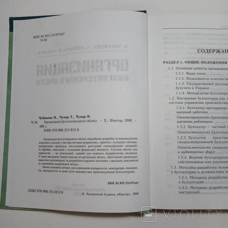 2008 Организация бухгалтерского учета, Чебанова Н., Бухгалтерский учет, Аудит, фото №5