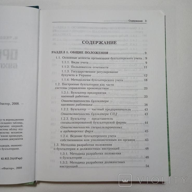 2008 Организация бухгалтерского учета, Чебанова Н., Бухгалтерский учет, Аудит, фото №6
