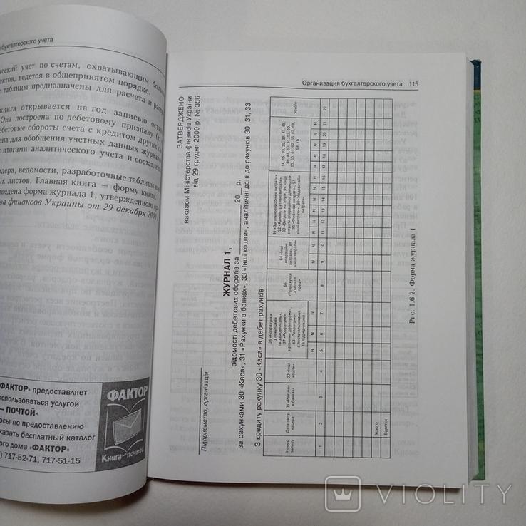 2008 Организация бухгалтерского учета, Чебанова Н., Бухгалтерский учет, Аудит, фото №9
