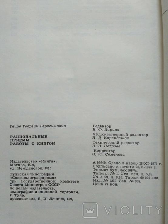 """Гецов """"Рациональные приемы работы с книгой"""" 1975р., фото №5"""