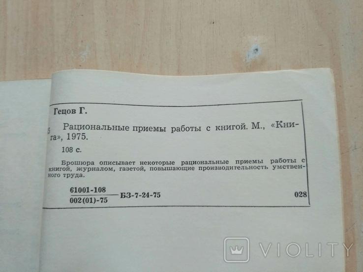 """Гецов """"Рациональные приемы работы с книгой"""" 1975р., фото №6"""