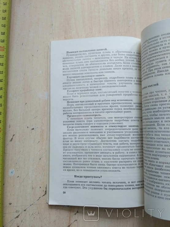 """Гецов """"Рациональные приемы работы с книгой"""" 1975р., фото №7"""