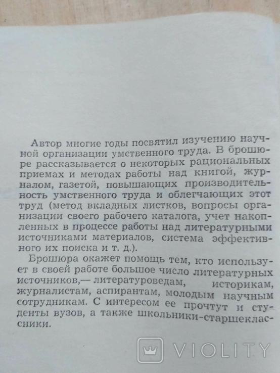 """Гецов """"Рациональные приемы работы с книгой"""" 1975р., фото №9"""