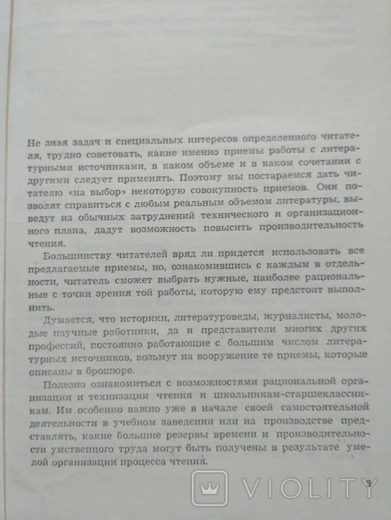 """Гецов """"Рациональные приемы работы с книгой"""" 1975р., фото №10"""