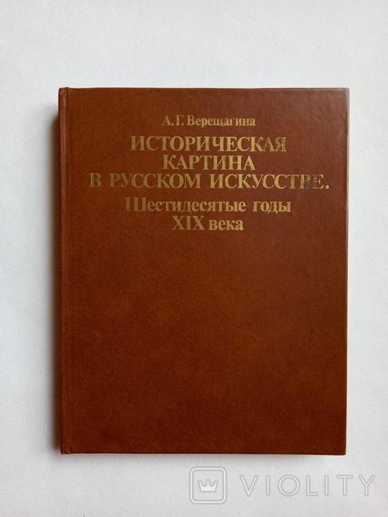 1990 Историческая картина в русском искусстве. Верещагина А., фото №2