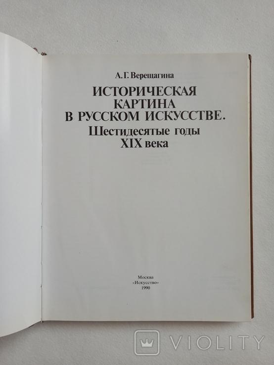 1990 Историческая картина в русском искусстве. Верещагина А., фото №4