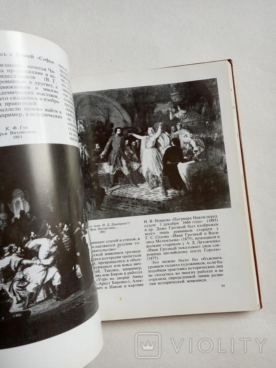 1990 Историческая картина в русском искусстве. Верещагина А., фото №5