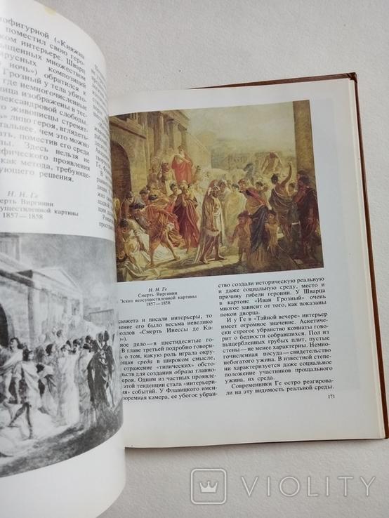 1990 Историческая картина в русском искусстве. Верещагина А., фото №6