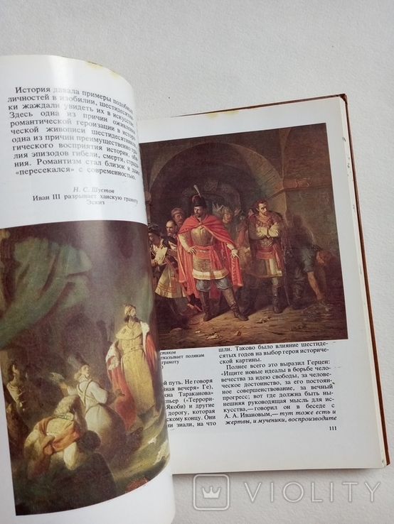 1990 Историческая картина в русском искусстве. Верещагина А., фото №7