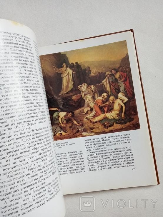 1990 Историческая картина в русском искусстве. Верещагина А., фото №8