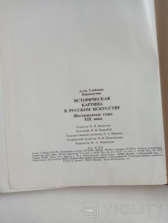 1990 Историческая картина в русском искусстве. Верещагина А., фото №10