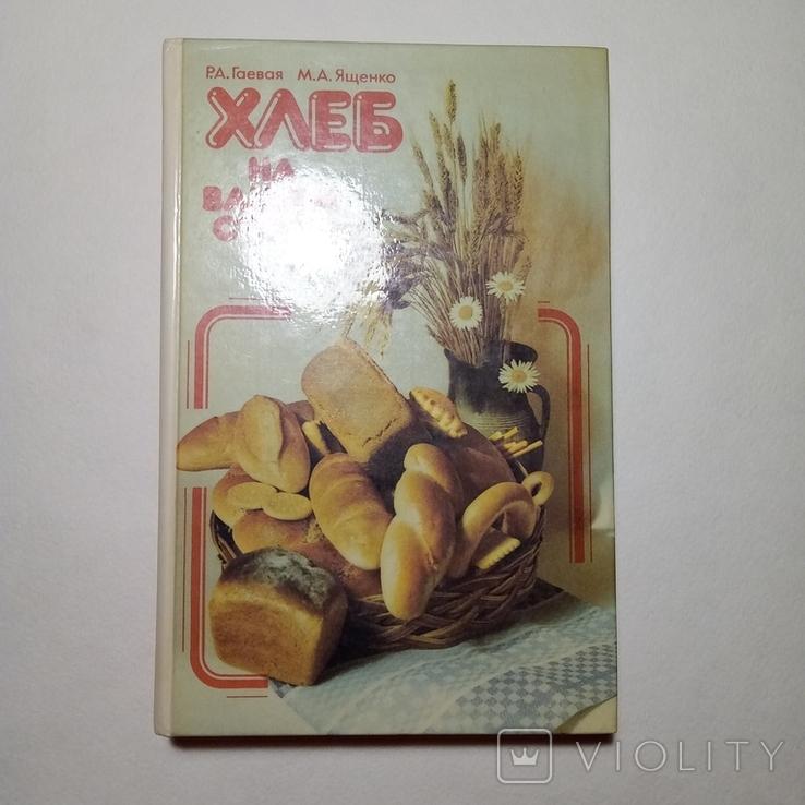 1988 Хлеб на вашем столе, Гаевая Р.А., фото №3