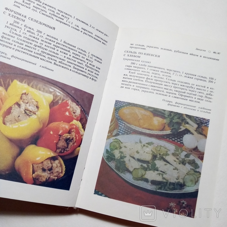 1988 Хлеб на вашем столе, Гаевая Р.А., фото №7