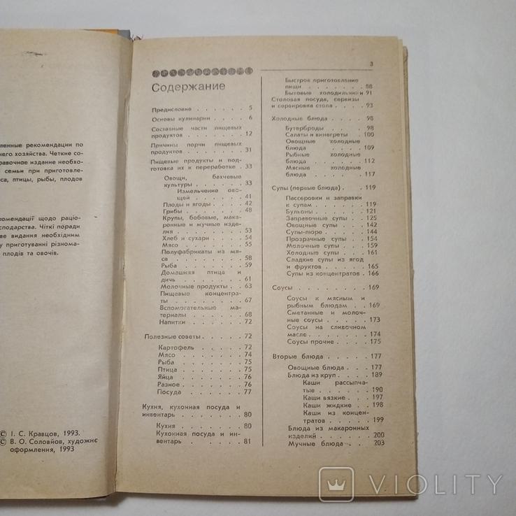 1993 Советы молодым хозяйкам, Кравцов И.С., рецепты, кулинария, домоводство, фото №7