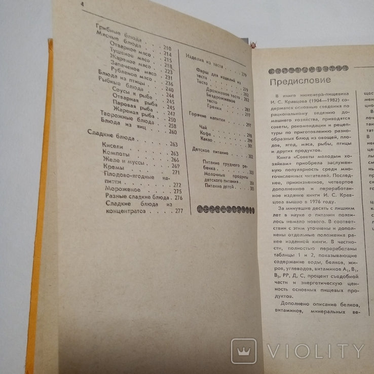 1993 Советы молодым хозяйкам, Кравцов И.С., рецепты, кулинария, домоводство, фото №8