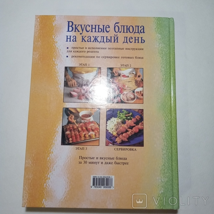 2006 Кулинария (большой формат) - Вкусные блюда на каждый день, рецепты, фото №5