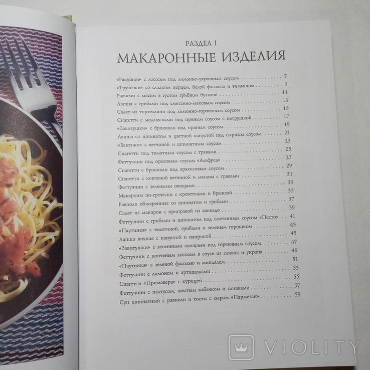 2006 Кулинария (большой формат) - Вкусные блюда на каждый день, рецепты, фото №8