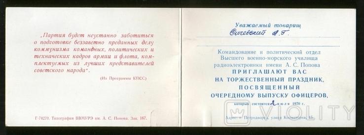 ВМФ Приглашение на выпуск офицеров Высшего военно-морского училища им.Попова, фото №3