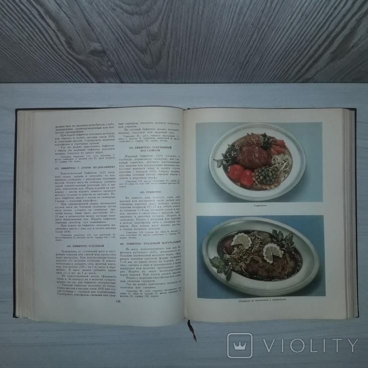 Кулинария 1960 ГОСТОРГИЗДАТ, фото №13