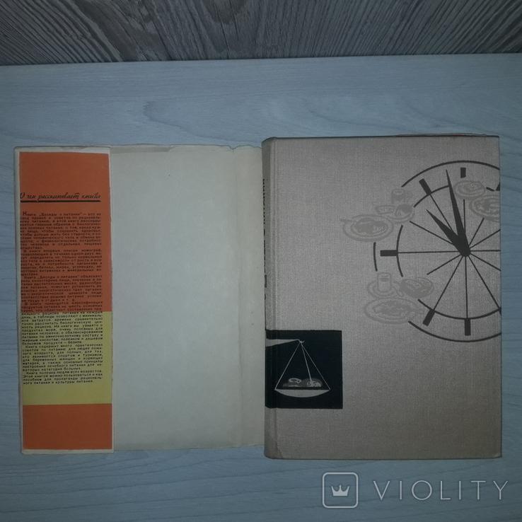 Беседы о питании 1964 А.А. Покровский, фото №4