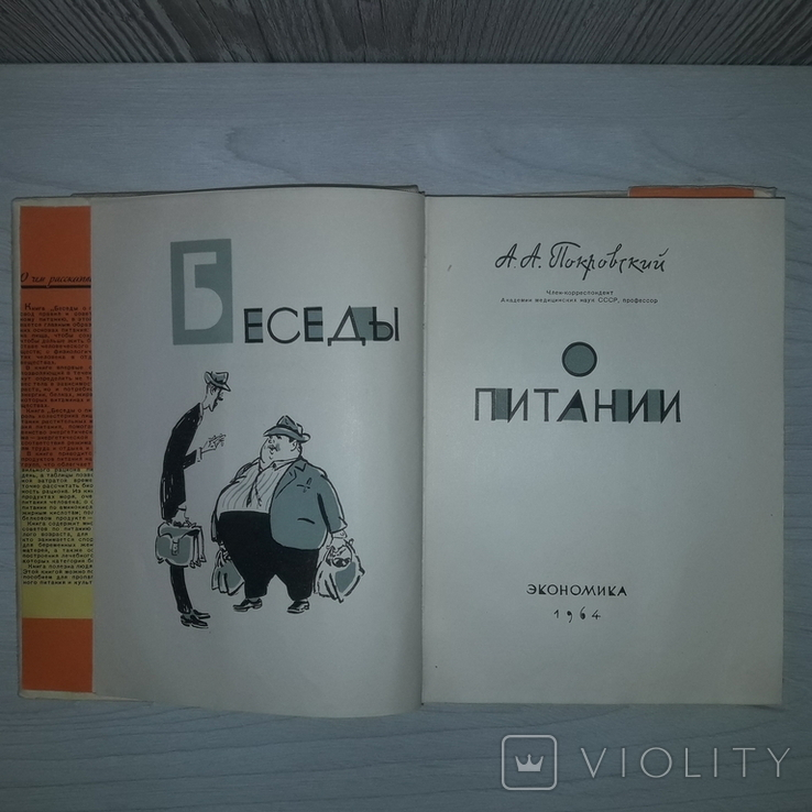 Беседы о питании 1964 А.А. Покровский, фото №5