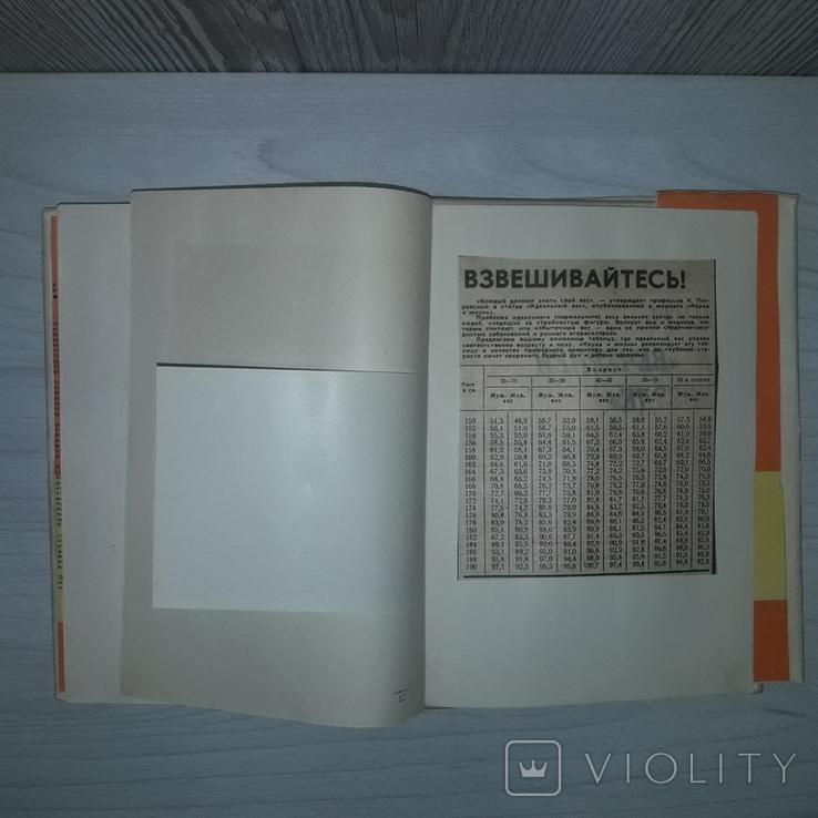 Беседы о питании 1964 А.А. Покровский, фото №6