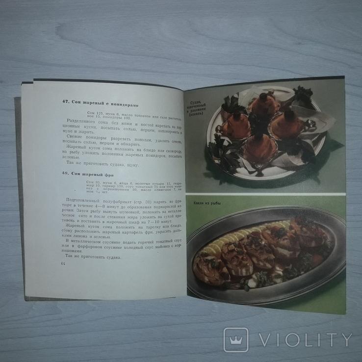 Рыбные блюда 1958 Библиотека повара, фото №8
