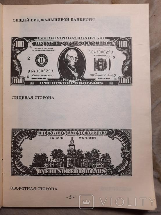 МВД Украины по Фальшивым 100 долларовым Банкнотам США