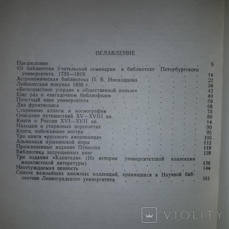 Книжные редкости университетской библиотеки 1984, фото №6