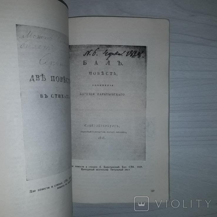 Книжные редкости университетской библиотеки 1984, фото №7