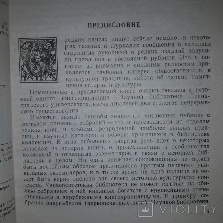 Книжные редкости университетской библиотеки 1984, фото №12
